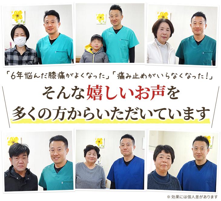 上田市にある当院の整体の効果に嬉しいお声を多くの方からいただいています!