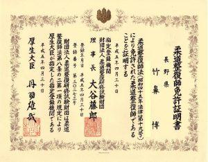 国家資格証明書